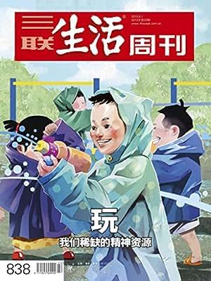 三联生活周刊·玩:我们稀缺的精神资源.pdf