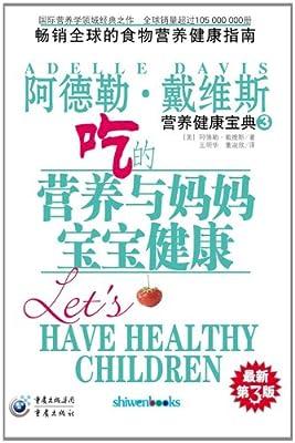 吃的营养与妈妈宝宝健康.pdf
