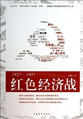 红色经济战.pdf