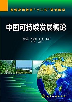 中国可持续发展概论.pdf