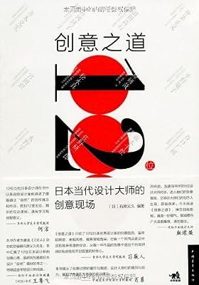 创意之道:12位日本当代设计大师的创意现场.pdf