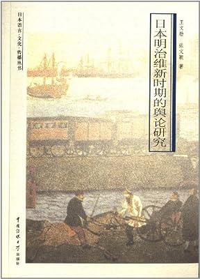 日本语言·文化·传播丛书:日本明治维新时期的舆论研究.pdf