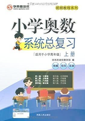 小学奥数系统总复习.pdf