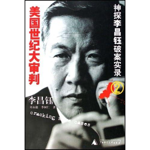 神探李昌钰破案实录2美国世纪大审判
