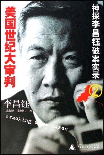 神探李昌钰破案实录2 美国世纪大审判