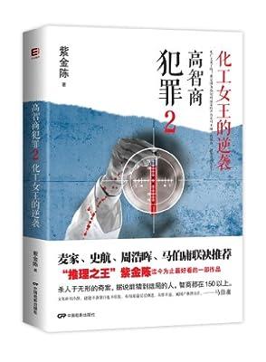 高智商犯罪2:化工女王的逆袭.pdf
