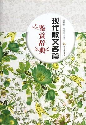 现代散文名篇鉴赏辞典.pdf