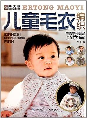 儿童毛衣编织:成长篇.pdf