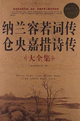 纳兰容若词传仓央嘉措诗传大全集.pdf