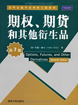 期权、期货和其他衍生品.pdf