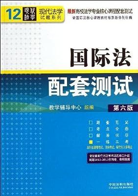 现代法学试题系列•高校法学专业核心课程配套测试:国际法配套测试12.pdf