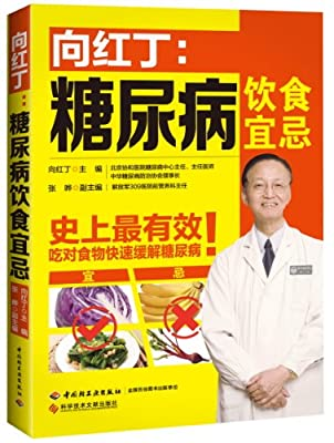 向红丁:糖尿病饮食宜忌.pdf