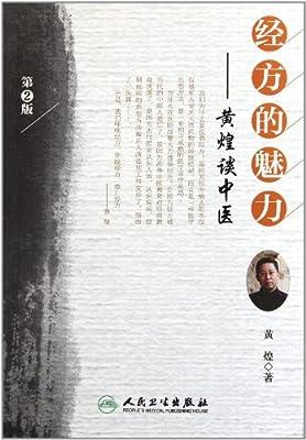 经方的魅力:黄煌谈中医.pdf