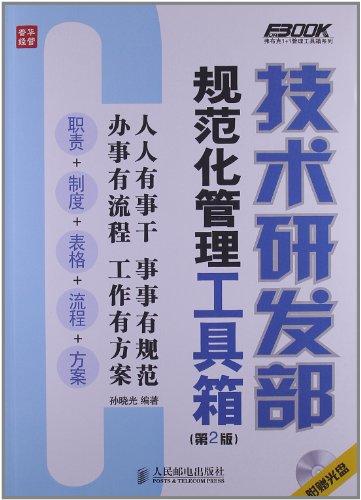 技术研发部规范化管理工具箱(第2版
