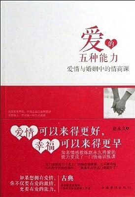 爱的五种能力:爱情与婚姻中的情商课.pdf