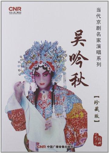 京剧祭塔程派曲谱