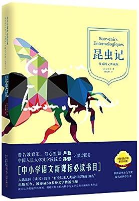 青少年课外必读经典:昆虫记.pdf