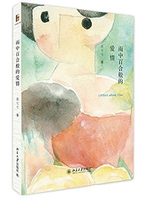 雨中百合般的爱情.pdf