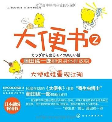 大便书2:藤田纮一郎趣谈身体排放物.pdf