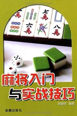 麻将入门与实战技巧.pdf