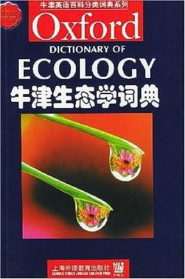 牛津生态学词典.pdf