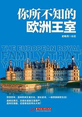 你所不知的欧洲王室.pdf