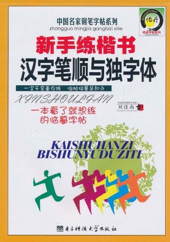 宇的笔顺笔画顺序-新手练楷书汉字笔顺与独字体图片