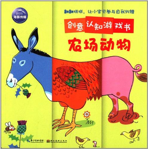 创意认知游戏书:农场动物图片