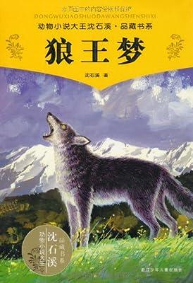 动物小说大王沈石溪品藏书系:狼王梦.pdf