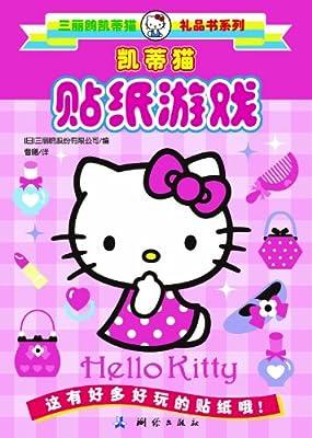 三丽鸥凯蒂猫礼品书系列:凯蒂猫贴纸游戏.pdf