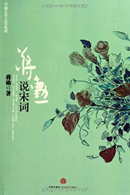 蒋勋说宋词.pdf