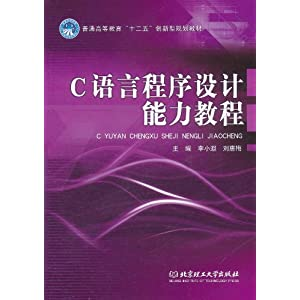 也适合作其他人员学习c语言编程的入门书籍.