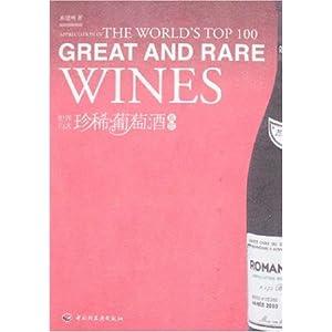 世界百大珍稀葡萄酒鉴赏