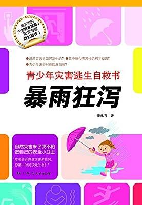 青少年灾害逃生自救书:暴雨狂泻.pdf