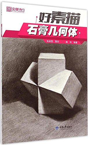 央美有约系列之好素描:石膏几何体图片