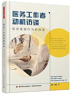 医务工作者动机访谈——促进健康行为的改变.pdf