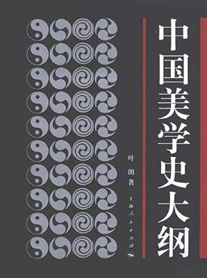 中国美学史大纲.pdf