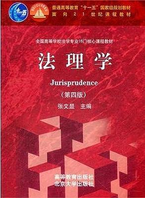全国高等学校法学专业16门核心课程教材:法理学.pdf