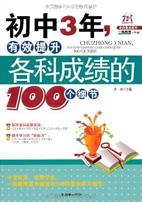 初中3年,有效提升各科成绩的100个细节.pdf