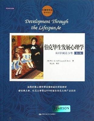 心理学译丛·教材系列·伯克毕生发展心理学:从0岁到青少年.pdf