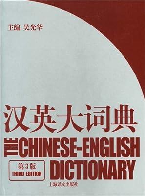 汉英大词典.pdf