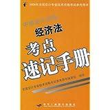 经济法考点速记手册(中级会计资格)