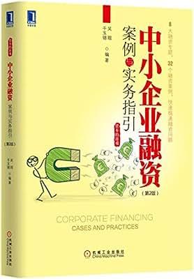 中小企业融资案例与实务指引.pdf