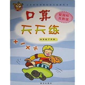 口算天天练:4年级下(配国标苏教版)青岛出版社