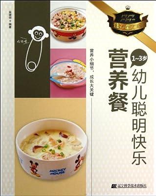 1-3岁幼儿聪明快乐营养餐.pdf