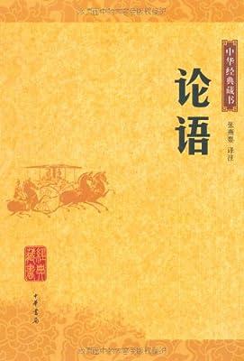 论语:中华经典藏书.pdf