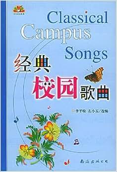 >> 文章内容 >> 优美的校园歌曲有哪些  校园的优美句子答:1.