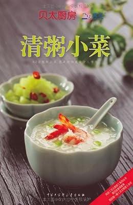 清粥小菜.pdf