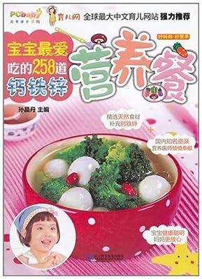 宝宝最爱吃的258道钙铁锌营养餐.pdf