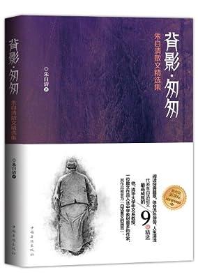 背影·匆匆:朱自清散文精选集.pdf